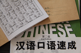 Chinese course in Beijing